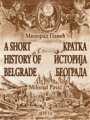Kratka istorija Beograda - A Short History of Belgrade